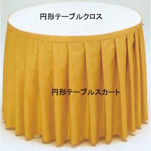 円形テーブルクロスφ900用ホワイト