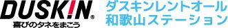 ダスキンレントオール和歌山ステーション・ベビー用品レンタル