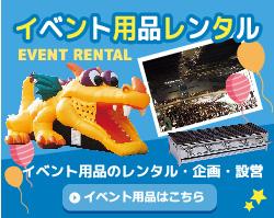 イベント用品レンタル・ダスキンレントオール和歌山ステーション