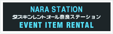 イベント用品レンタル ダスキンレントオール奈良ステーション